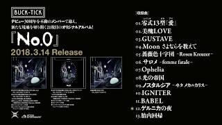 BUCK-TICKニューアルバム『No.0』全曲試聴トレーラー