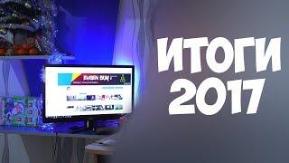 Итоги 2017 - Evgen Buy