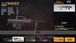 荒野行動攻略 | 95式軽機関銃の性能紹介
