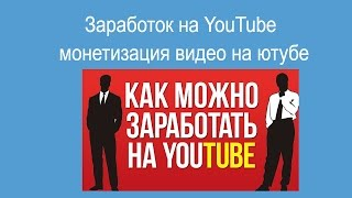 Заработок на YouTube, от создания канала до монетизации видео