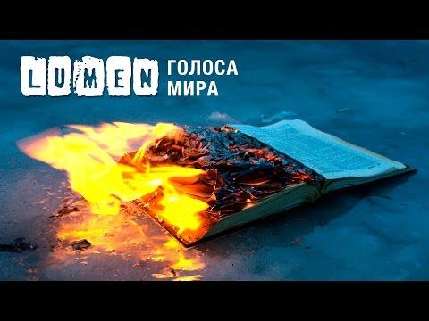 Lumen - Голоса мира | официальный видеоклип | eng sub
