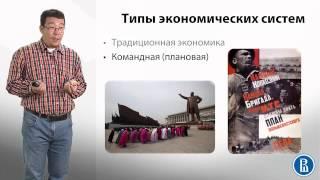 1.7 Три вопроса экономики и типы экономических систем