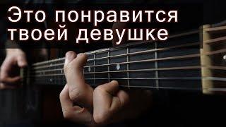 10 романтических песен на гитаре | Это понравится твоей девушке
