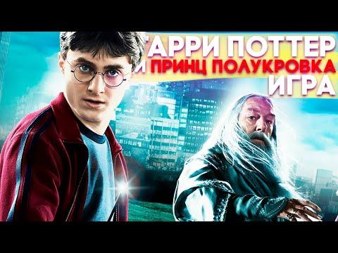 Гарри Поттер и Принц Полукровка Прохождение Часть 1 / Harry Potter and the Half-Blood Prince