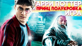 Гарри Поттер и Принц Полукровка Прохождение Часть 1 / Harry Potter and the Half-Blood Prince