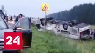 Смертельное ДТП в Башкирии: перевернулся автобус с 39 пассажирами - Россия 24