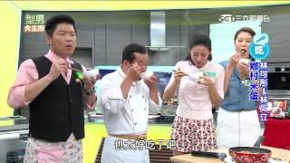 【型男大主廚】之瓶瓶罐罐清冰箱料理大賽 20150424【完整版】