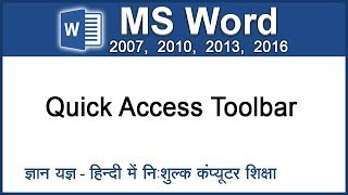 Add A Command To The Quick Access Toolbar So You Can Quickly Use It In MS Word In Hindi – Lesson 28
