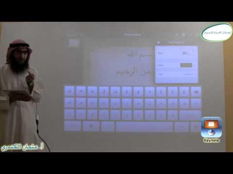 شرح لبرنامج Keynote بديل PowerPoint على الآيباد