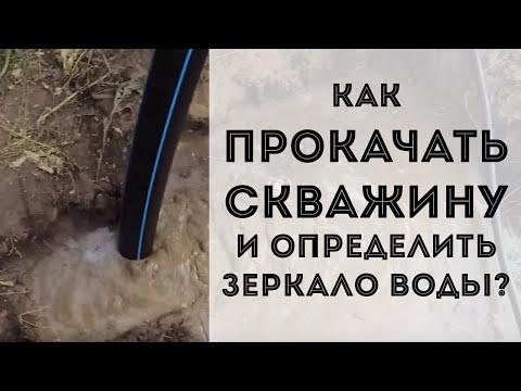 Прокачка и чистка скважины КОМПРЕССОРОМ + как определить ЗЕРКАЛО ВОДЫ на глаз!