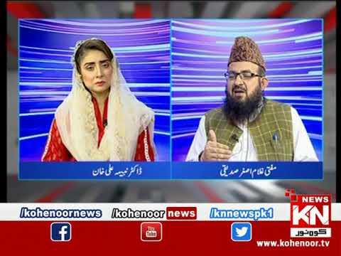 Kohenoor@9 With Dr Nabiha Ali Khan 12 March 2021 | Kohenoor News Pakistan