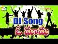 telugu new DJ Folk songs   O Maama   DJ songs telugu Folk remix new   DJ Folk songs remix 2016