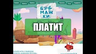 ВЫВОД ДЕНЕГ С ПРОЕКТА  paper-island.one!