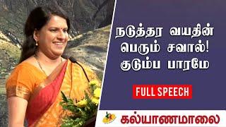 நடுத்தர வயதின் பெரும் சவால் !  குடும்ப பாரமே ! | Kalyanamalai | Bharathi Baskar full Speech