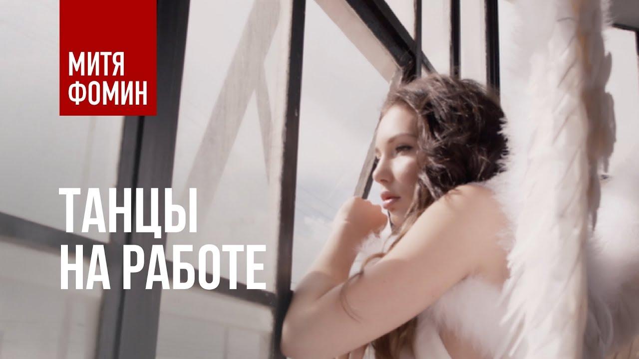 Митя Фомин — Танцы на работе