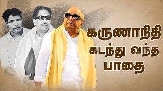 தலைவனை இழந்தது தமிழகம் ! | Life History of DMK Chief Kalaignar Karunanidhi