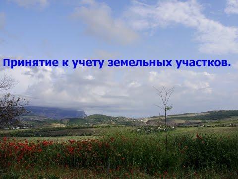 Принятие к учету земельного участка