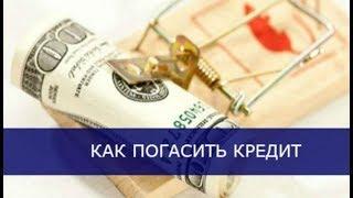 Как погасить кредит за считанные дни, Разорвать кредитную удавку, Новая схема