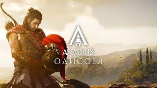 ВЕРНИТЕ НАШЕ КРЕДО   Assassin's Creed: Odyssey
