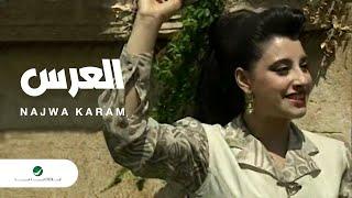تحميل اغاني Najwa Karam … Elars - Video Clip | نجوى كرم … العرس - فيديو كليب MP3