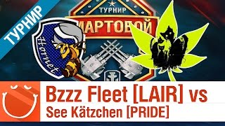Bzzz Fleet [LAIR] vs See Kätzchen [PRIDE] - Мартобой 1/8 - World of warships