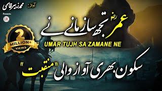Heart Touching Manqabat, Umar Tujh Sa Zamane Ne, Zubair