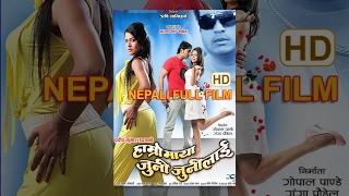 HAMRO MAYA JUNI JUNI LAI - Shree Krishna Shrestha, Neeta Dhungana, Rekha Thapa