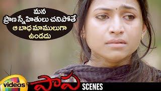 Jaqlene Prakash Shocked by Khomala Lea Demise | Paapa Telugu Movie Scenes | Deepak | Mango Videos