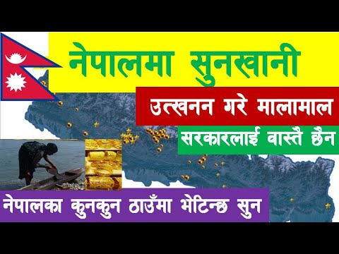 नेपालमा सुनखानी |Gold Mine in Nepal| Mine and minerals in Nepal |Natural Resources |NEPAL UPDATE|