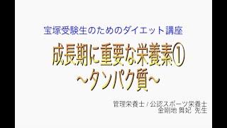 宝塚受験生のダイエット講座〜成長期に重要な栄養素①タンパク質〜