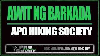 Awit ng Barkada - APO HIKING SOCIETY (KARAOKE)