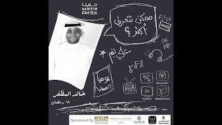 خالد المظفر | ضيف علي نجم في برنامج #ممكن_نتعرف_اكثر ؟