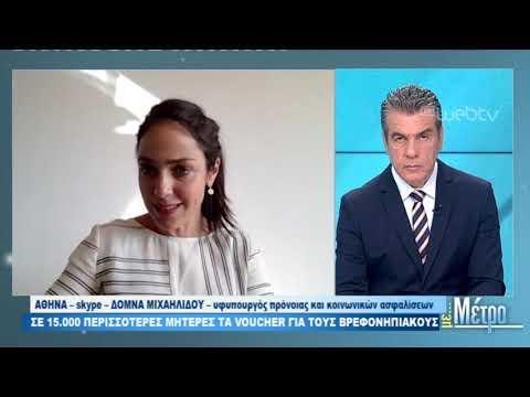 Η υφυπουργός πρόνοιας και κοινωνικών ασφαλίσεων Δομνα Μιχαηλίδου στην ΕΡΤ3 | 9/6/2020 | ΕΡΤ