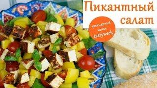 Пикантный САЛАТ с сыром. Рецепт салата