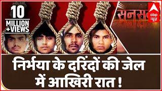 सनसनी: Nirbhaya के दरिंदों की जेल में आखिरी रात ! | ABP News Hindi