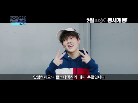 OMG OMG (OST by Jooheon)