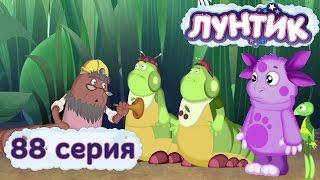 Лунтик и его друзья - 88 серия