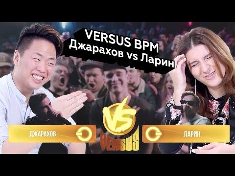 Реакции блоггеров на Версас БПM - Джарахов вс Ларин