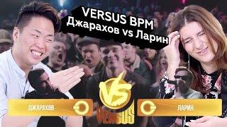 Реакции блоггеров на Versus BPM - Джарахов vs Ларин