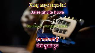 Kya Mujhe Pyaar Hai - Woh Lamhe - Karaoke Highlighted Lyrics