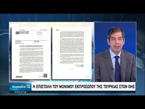 Η επιστολή του μόνιμου αντιπροσώπου της Τουρκίας στον ΟΗΕ | 30/08/2020 | ΕΡΤ