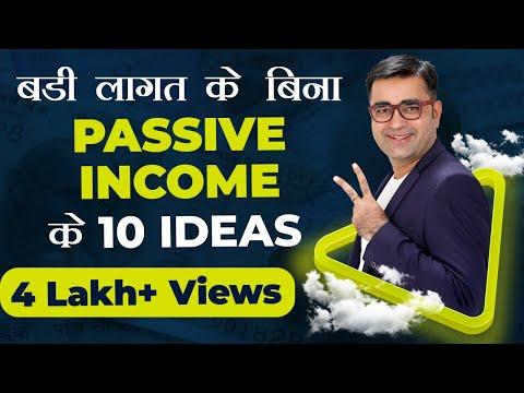 बड़ी लागत के बिना Passive Income के 10 Ideas| 10 Ideas for Generating Passive Income |Deepak Bajaj|