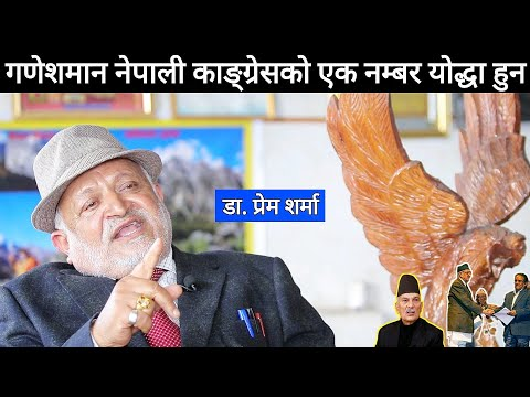 Dr Prem sharma को दाबी: केपी ओली अहिले जङ्गबहादुरको भुमिकामा आए, सबैभन्दा रणनीति कला प्रचण्डको ।।