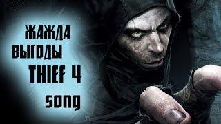 Жажда выгоды (Thief 4 song by Haluet)