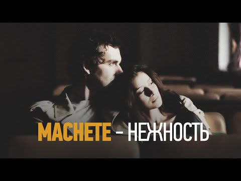 MACHETE  - Нежность (Official Music Video) видео