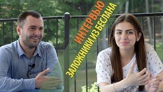 Интервью Заложники из Беслана (Анжелика и Заур)
