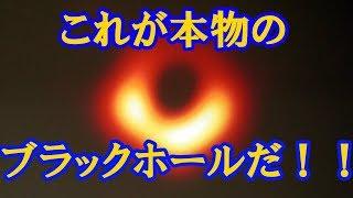 【世界初!】遂に巨大ブラックホールを初めて撮影に成功!!視力300万で撮影された謎の天体とは!?