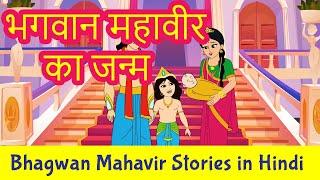 The Birth of Bhagwan Mahavir in Hindi   Mahavir Swami Story in Hindi   Jainism   Pebbles Hindi