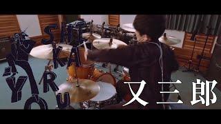 【フルver】又三郎 / ヨルシカ 【叩いてみた】(Matasaburo/Yorushika)【drum】