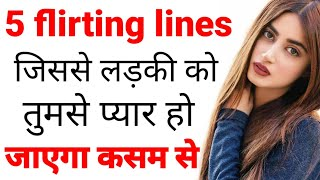 Flirting lines for impress a girl | best pick up lines | flirting lines to impress girl |